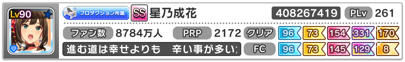 Producer Profile/Starlight Stage